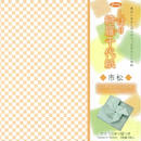 しぼり綺羅千代紙 市松 No.83-0764-300