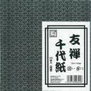 友禅千代紙 15㎝ 青海波 黒
