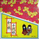 和紙千代紙(江戸) S100-21 15cm×15cm