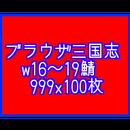 ブラウザ三国志●w16~19鯖●999X100枚● 約10万TP