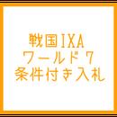 戦国ixa  ワールド7  100万銅銭(一括もしくは分割対応)