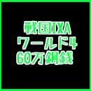 戦国ixa  ワールド❹  60万銅銭(1枚あたりの最大入札上限額あり)