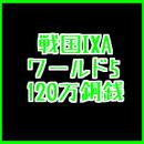 戦国ixa  ワールド❺  120万銅銭(1枚あたりの最大入札上限額あり)