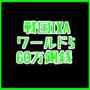 戦国ixa  ワールド❺  60万銅銭(1枚あたりの最大入札上限額あり)
