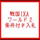 戦国ixa  ワールド2  1000万銅銭