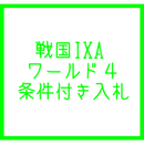 戦国ixa  ワールド4  300万銅銭(最短一括対応)