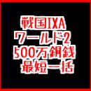 戦国ixa  ワールド❷  500万銅銭(最短一括対応)