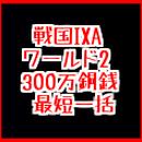 戦国ixa  ワールド❷  300万銅銭(最短一括対応)