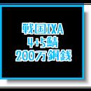 戦国ixa  4+5鯖  200万銅銭(1枚あたりの入札上限額あり)