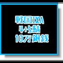 戦国ixa  4+5鯖  10万銅銭(1枚あたりの入札上限額あり)