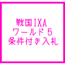 戦国ixa  ワールド5  500万銅銭(最短一括)