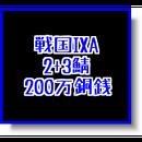 戦国ixa  2+3鯖  200万銅銭(1枚あたりの入札上限額あり)