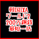 戦国ixa  ワールド❷  200万銅銭(最短一括対応)