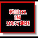 戦国ixa  1鯖  500万銅銭(最短一括対応)