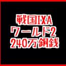 戦国ixa  ワールド❷  240万銅銭(1枚あたりの最大入札上限額あり)