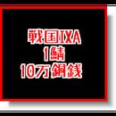戦国ixa  1鯖  10万銅銭(1枚あたりの入札上限額あり)