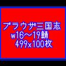 ブラウザ三国志●w16~19鯖●499X100枚● 約5万TP