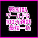 戦国ixa  ワールド❻  100万銅銭(最短一括対応)