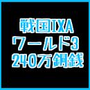 戦国ixa  ワールド❸  240万銅銭(1枚あたりの最大入札上限額あり)