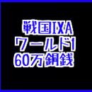 戦国ixa  ワールド❶  60万銅銭(1枚あたりの最大入札上限額あり)