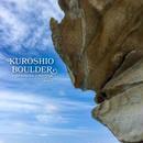 Kuroshio Boulder(Volume.2)