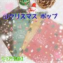 【X'mas限定】クリスマス限定 台紙付き OPP袋 【Mサイズ・50枚】