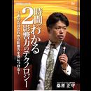 2時間でわかる影響力のテクノロジー【DVD】