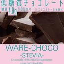 【期間限定】低糖質チョコレートステビア(500g入り)
