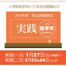 教職英語検定【実践】2019年1月27日実施分(小学校低学年担当用)