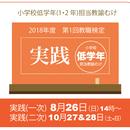 教職英語検定【実践】2018年8月26日実施分(小学校低学年担当用)