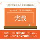 教職英語検定【実践】(小学校低学年担当用)