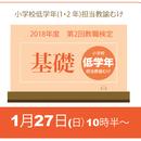 教職英語検定【基礎】2019年1月27日実施分(小学校低学年担当用)