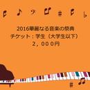 2016華麗なる音楽の祭典(学生チケット)