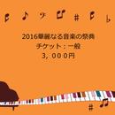 2016華麗なる音楽の祭典
