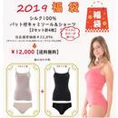 【2019福袋】胸パット付きキャミソール&ショーツ 2セット組 送料無料