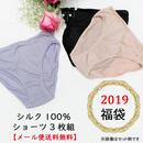 【ショーツお試し福袋】シルク100%ショーツ3枚セット/メール便送料無料(カラーおまかせ)