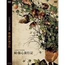 LACCO TOWER LIVE DVD 「続・傷心旅行記」