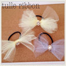 tulle ribbon♡ヘアゴム