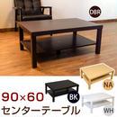 家具 アウトレット センターテーブル ローテーブル 90×60◆0065d