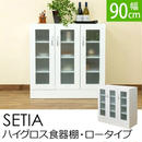 収納 家具 ラック◆台所 キッチン用◆SETIA バイグロス食器棚 ロータイプ◆hst21
