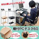 家具・机 パソコンデスク 棚付き パソコン デスク 60◆ct2606