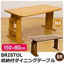 テーブル◆150×80cm BRISTOL 収納付ダイニングテーブル◆htt06