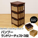 家具 収納 ラック チェスト・ラック◆バンブー ランドリーチェスト 3段◆blc07