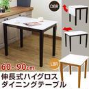 テーブル◆伸長式ハイグロス ダイニングテーブル◆bhh05t