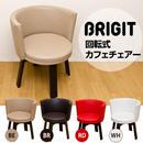 いす 椅子 チェア◆ブライト 回転式 カフェ チェア◆htl03