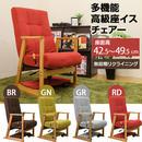 いす 椅子◆多機能 高級座椅子チェア◆tsn01