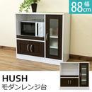 収納 家具 キッチン収納 HUSH モダンレンジ台◆hst19