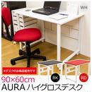 家具・机 AURA ハイグロスデスク 90×60cm◆b-hst15