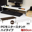 机 デスク パソコン◆PC モニタースタンド ハイタイプ◆ths24