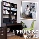 家具・机 上下棚付 90cm幅デスク 圧倒的収納力◆cip90